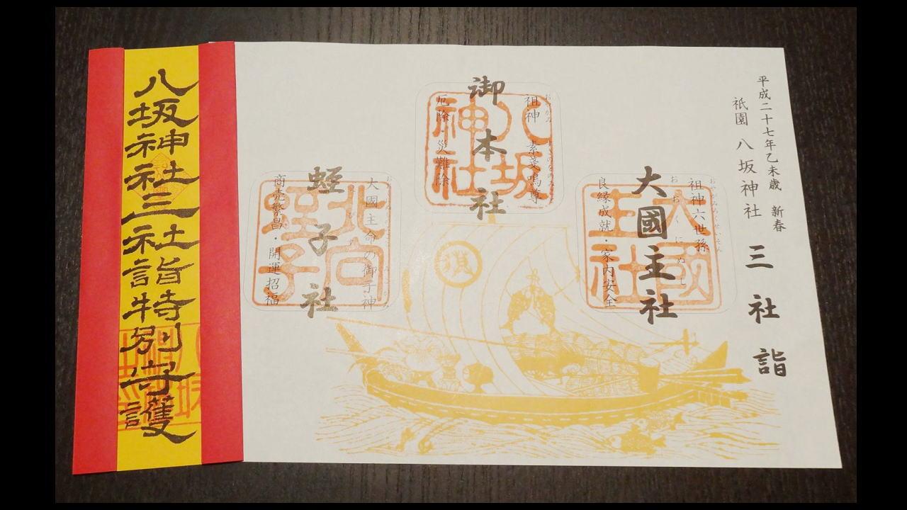 祇園 八坂神社 三社詣