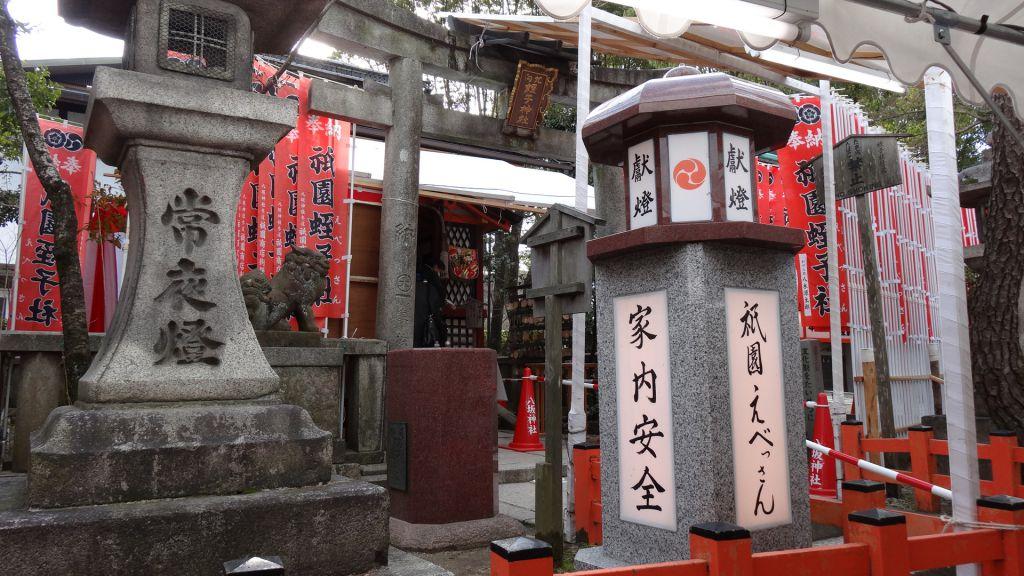 八坂神社 蛭子社