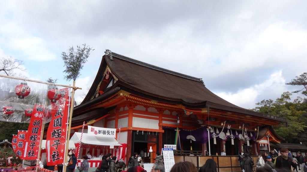 八坂神社御本社