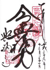 興福寺 御朱印