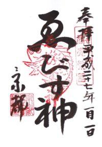 京都ゑびす神社 御朱印