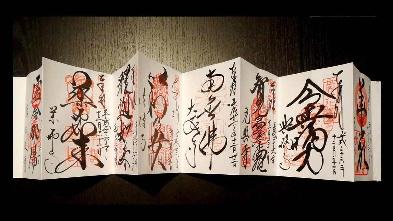 2014年の締めくくり~奈良 南都七大寺