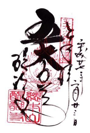醍醐寺 五大力尊 2月23日限定御朱印