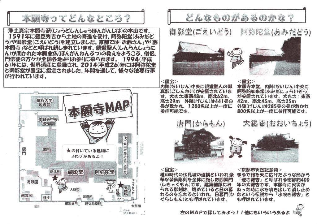 世界文化遺産 西本願寺の紹介