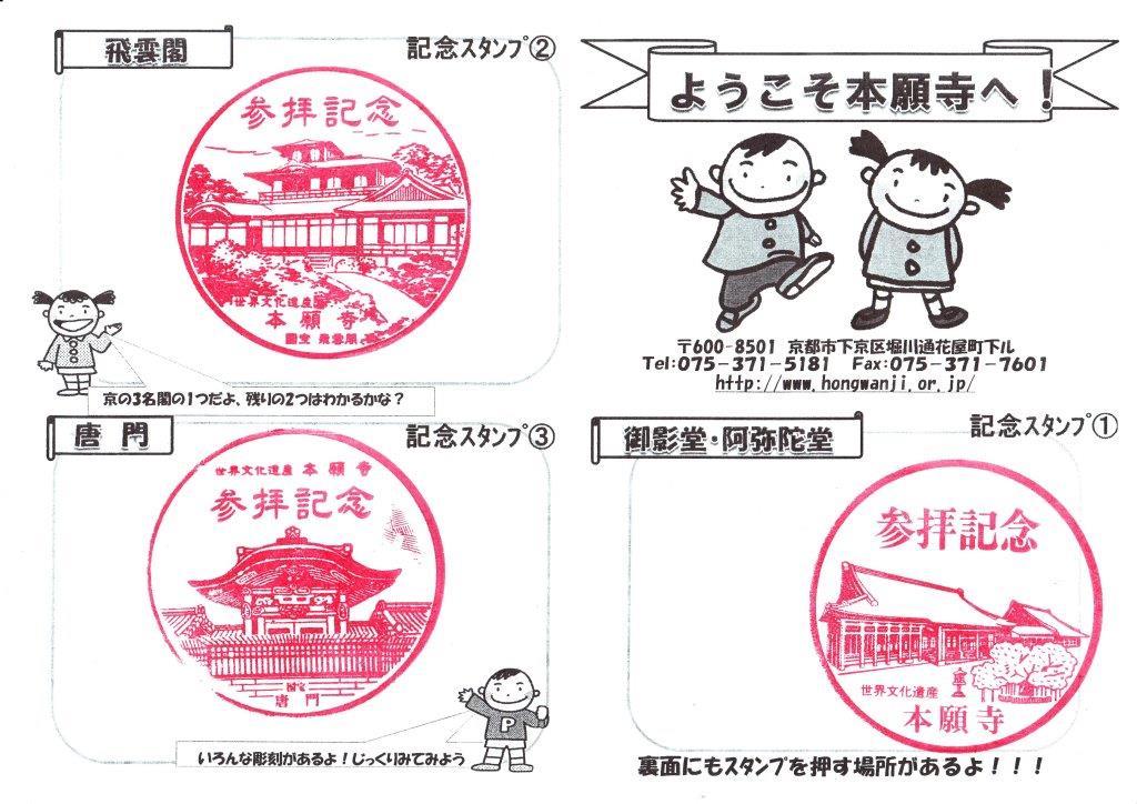 西本願寺 参拝記念スタンプ3種