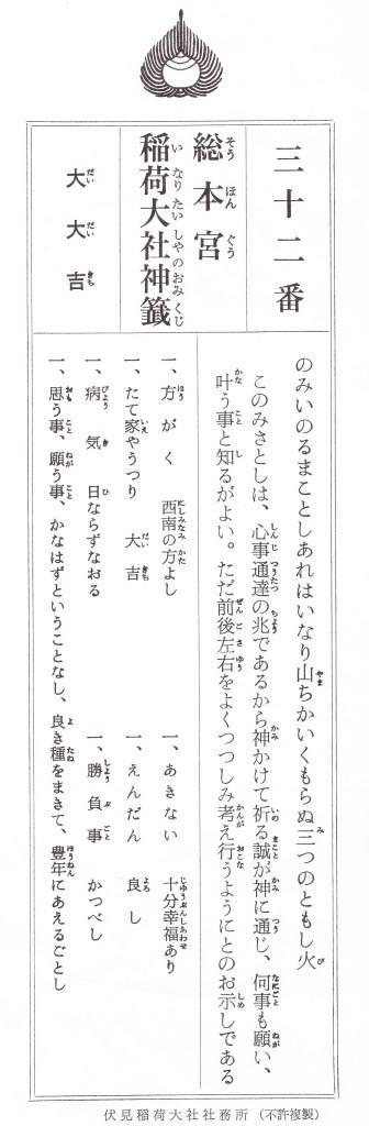 伏見稲荷大社 おみくじ 大大吉