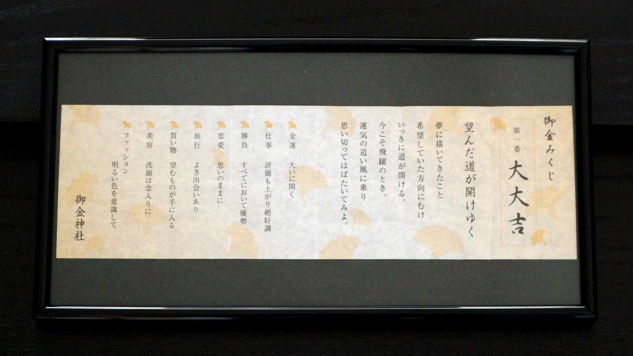 「大大吉」のおみくじに出逢える神社