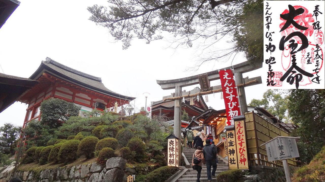 七夕祭り~えんむすびの神さま 地主神社