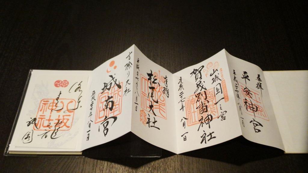 京都五社の御朱印