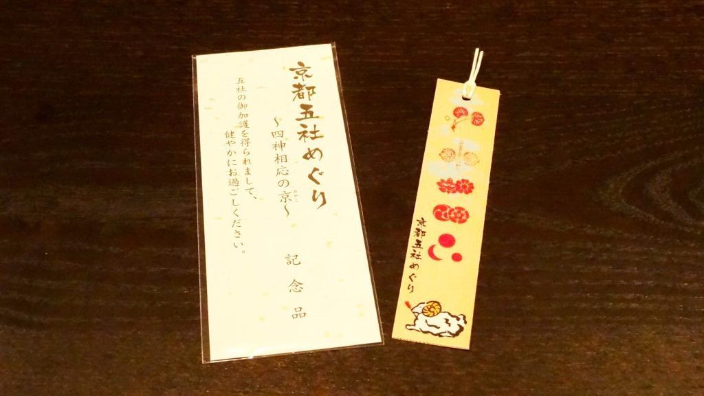 京都五社めぐり 記念品 栞