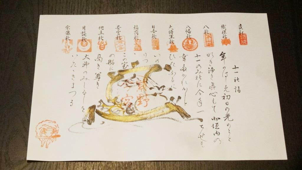 今宮神社 11社詣 宝船