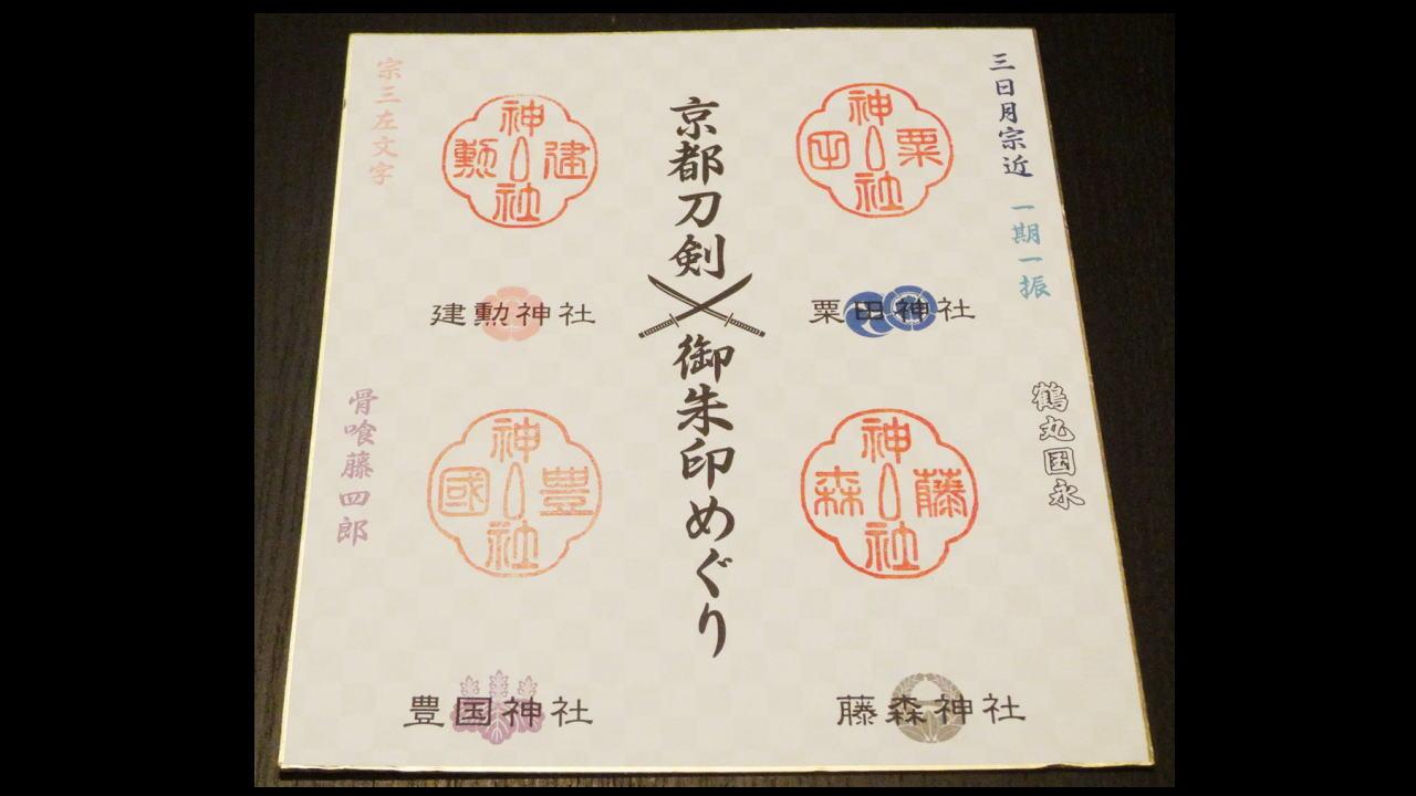 4社合同~京都刀剣御朱印めぐり
