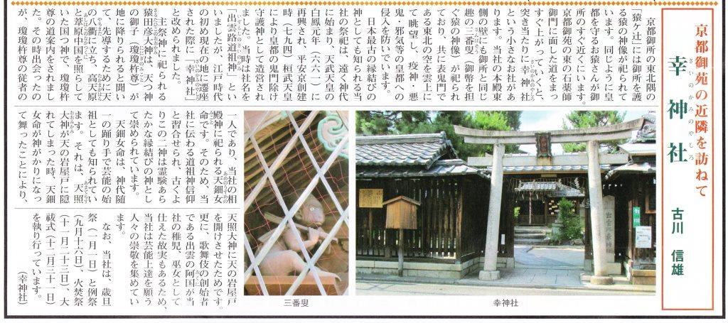 京都御苑ニュース 幸神社