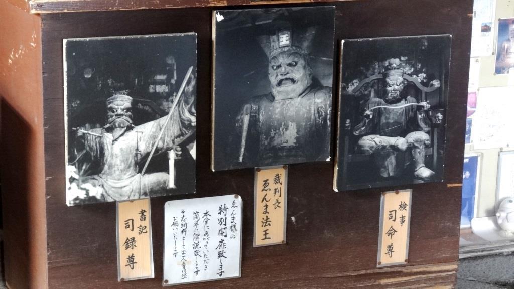 千本ゑんま堂 引接寺 閻魔法王