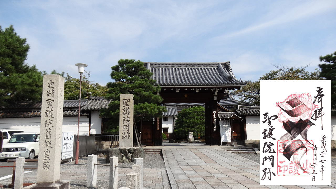 梵字のカッコいい御朱印~聖護院門跡