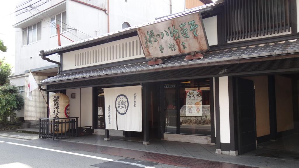 聖護院八ッ橋総本店