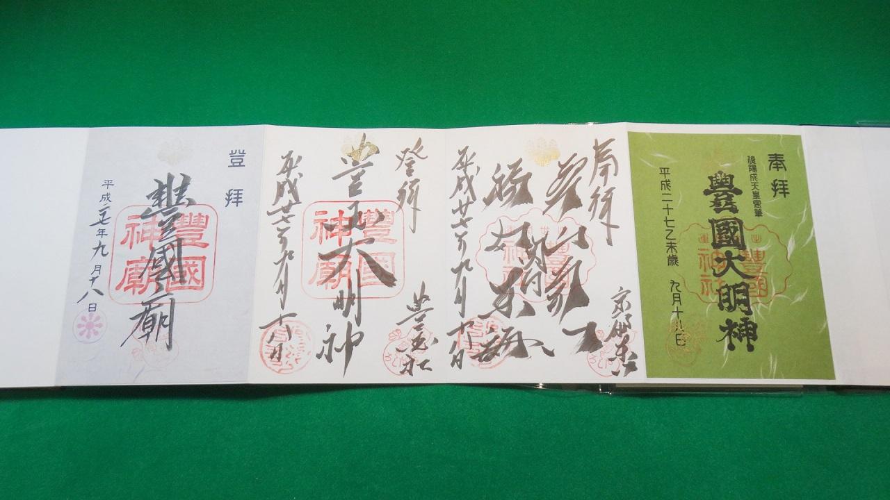 9月18日限定の御朱印~豊国神社
