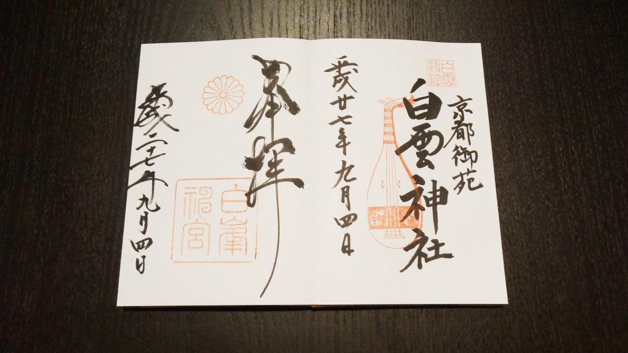 御所の白雲神社&蹴鞠の白峯神宮