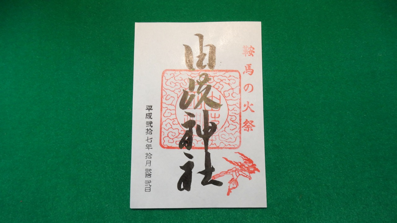 「鞍馬の火祭」の御朱印~由岐神社