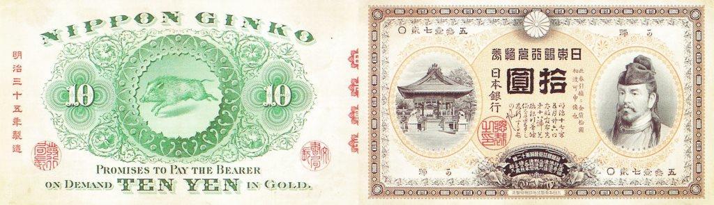 護王神社 旧十円札