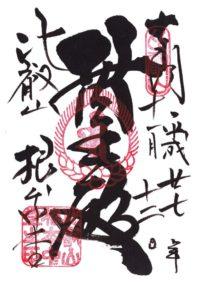 比叡山延暦寺 御朱印 根本中堂