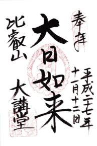 比叡山延暦寺 御朱印 大講堂
