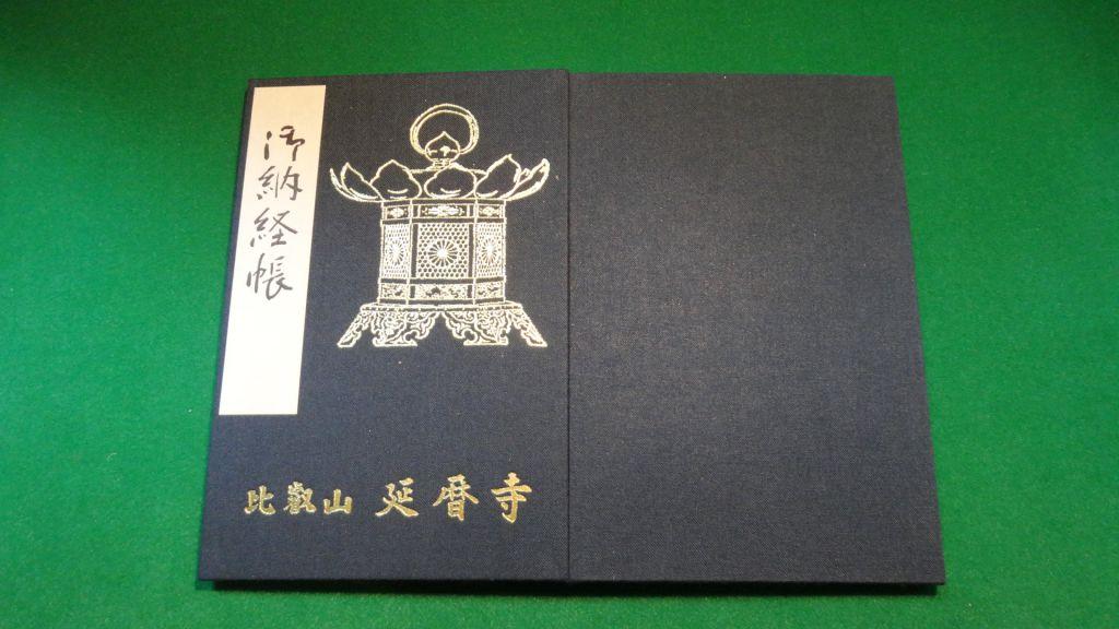 比叡山延暦寺 御朱印帳