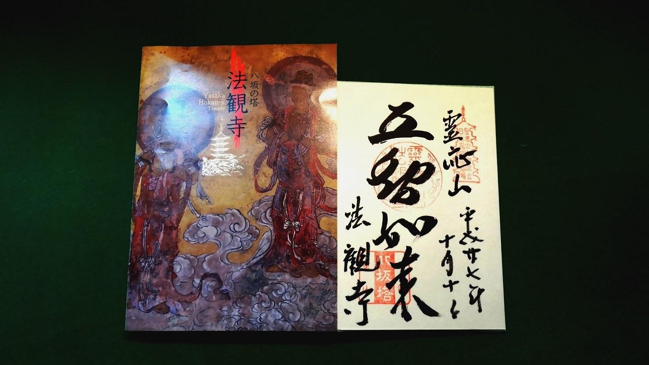 京都のシンボル ★ 八坂の塔の御朱印