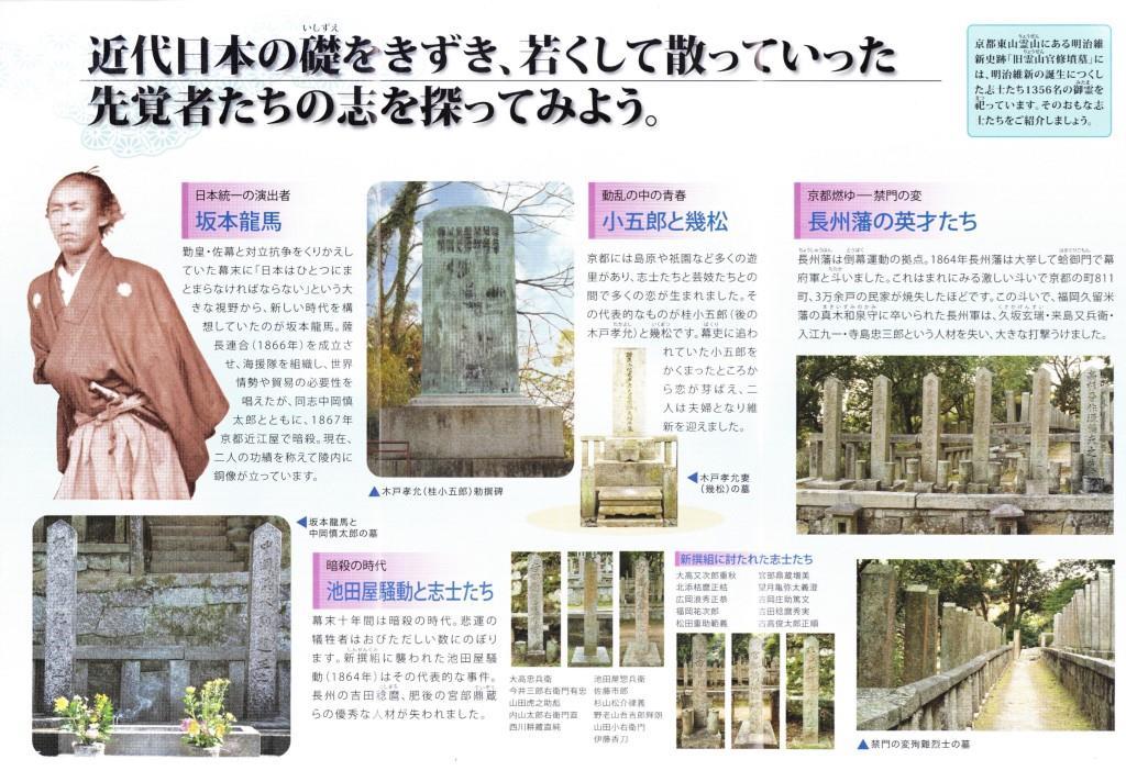 京都霊山護国神社 パンフレット