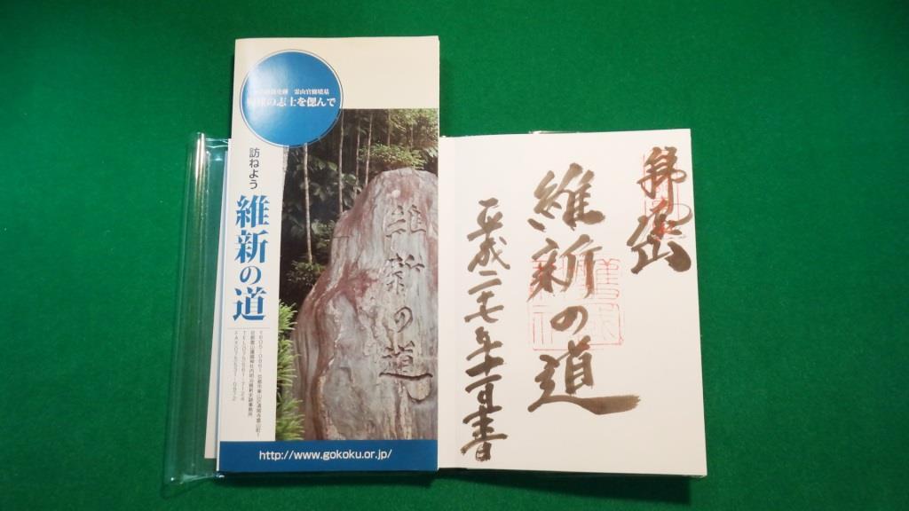 京都霊山護国神社 御朱印 維新の道
