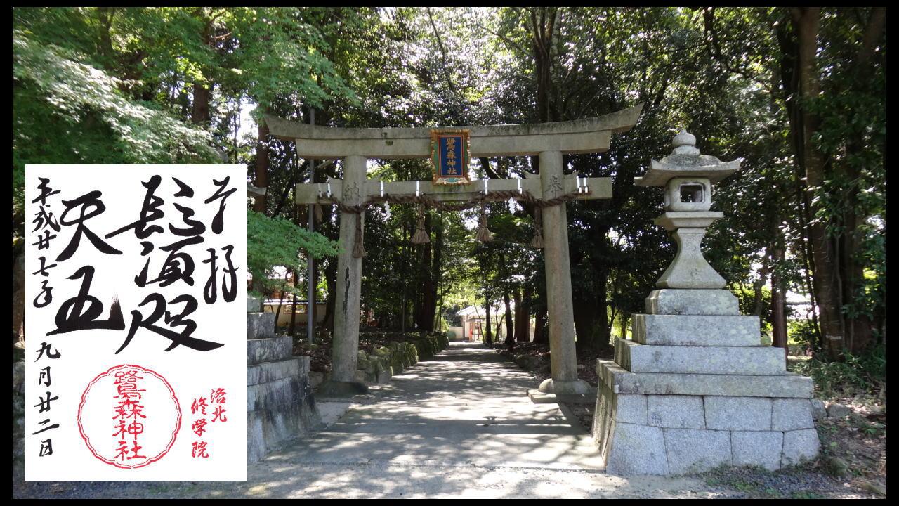 素盞嗚尊の御神号~鷺森神社の御朱印