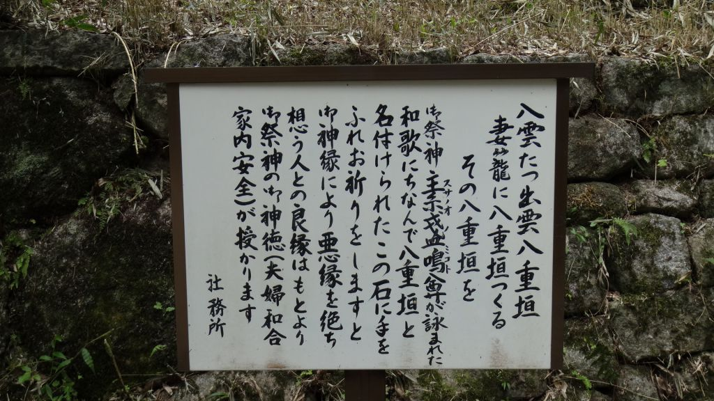 鷺森神社 八重垣