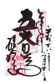 醍醐寺 御朱印 2月23日五大力尊仁王会限定