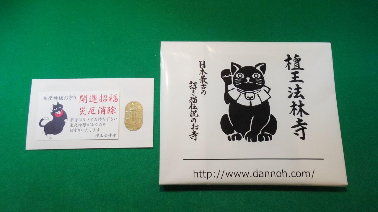 日本最古の招き猫~檀王法林寺