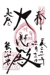 比叡山延暦寺 御朱印 横川中堂