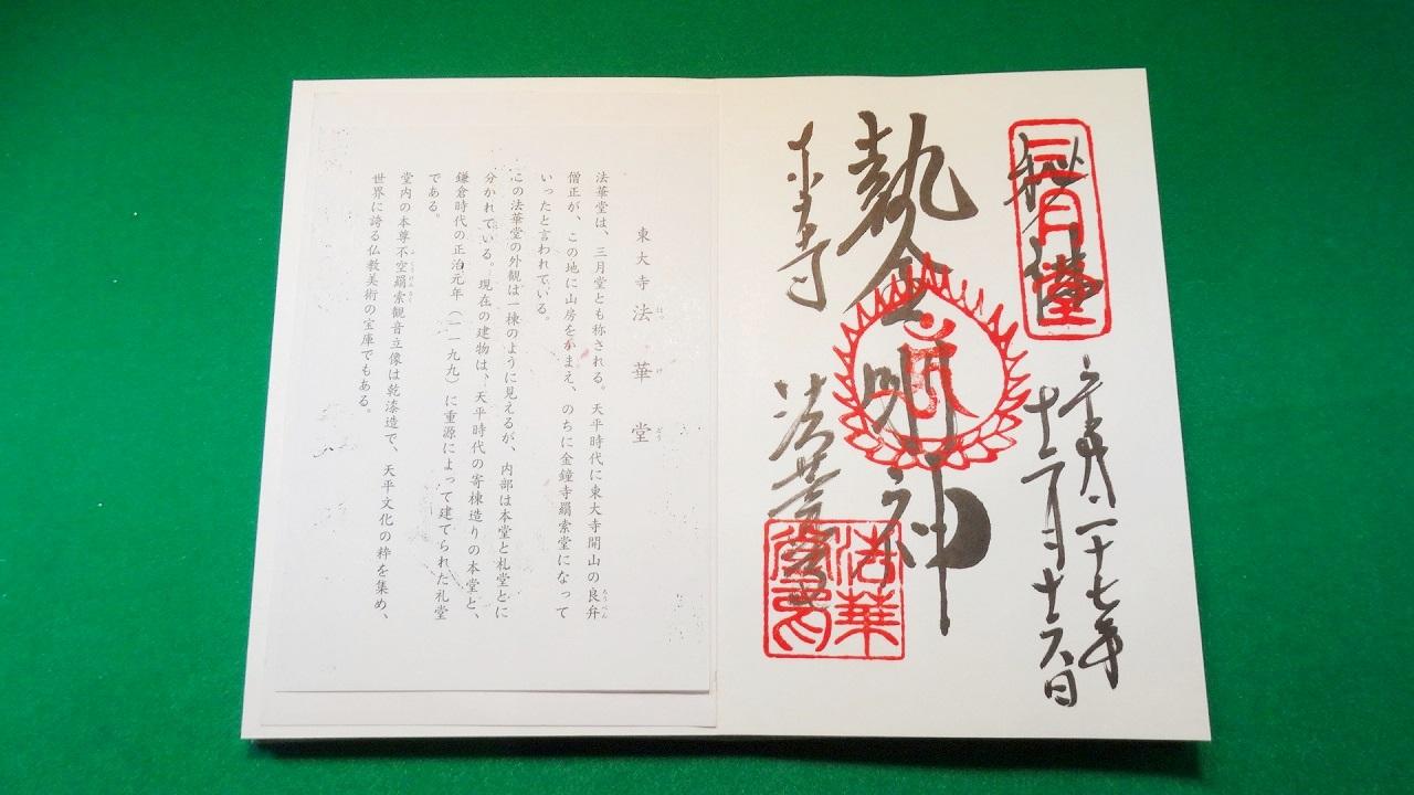 12月16日は… 東大寺の特別開扉朱印