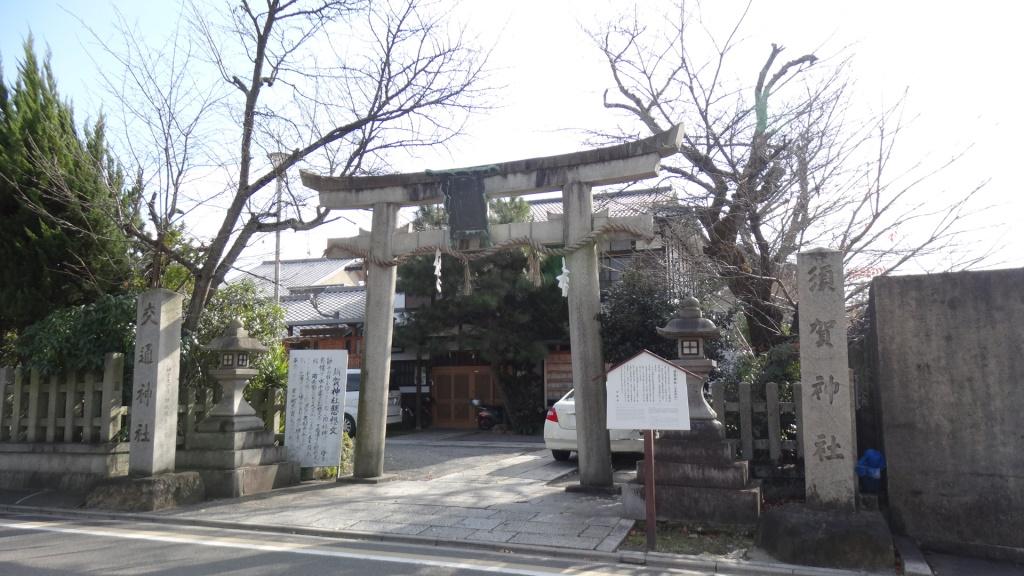 須賀神社&交通神社