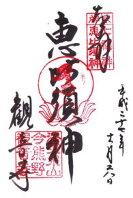観音寺 御朱印 「恵比寿神」