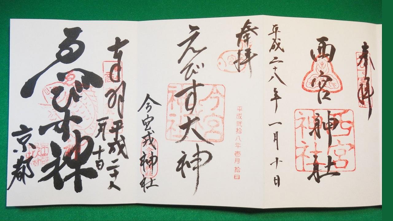 十日戎~日本三大えびす神社の御朱印