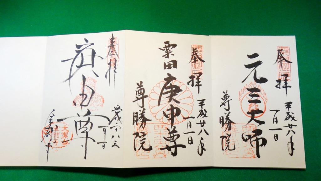 京都三庚申 御朱印