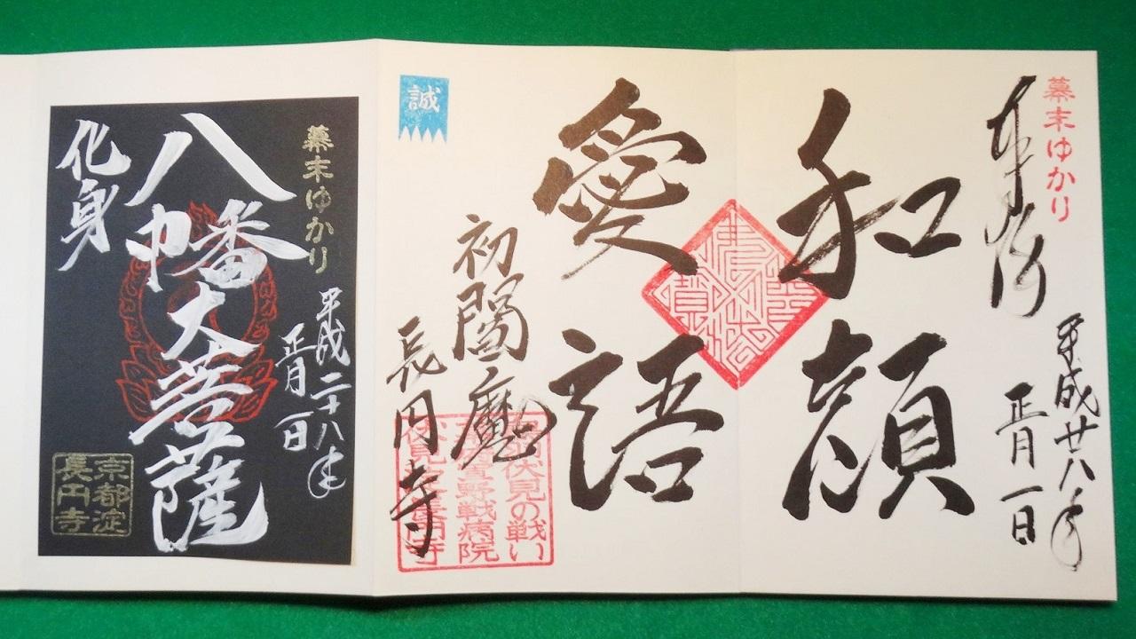お正月限定の御朱印~長円寺の初閻魔