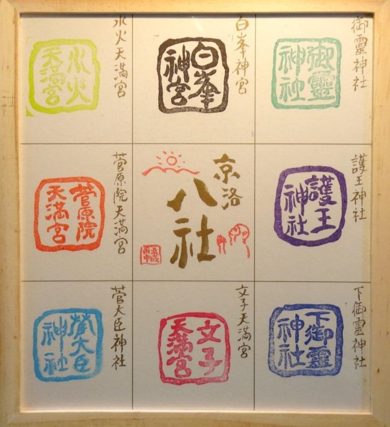 京洛八社 集印めぐり