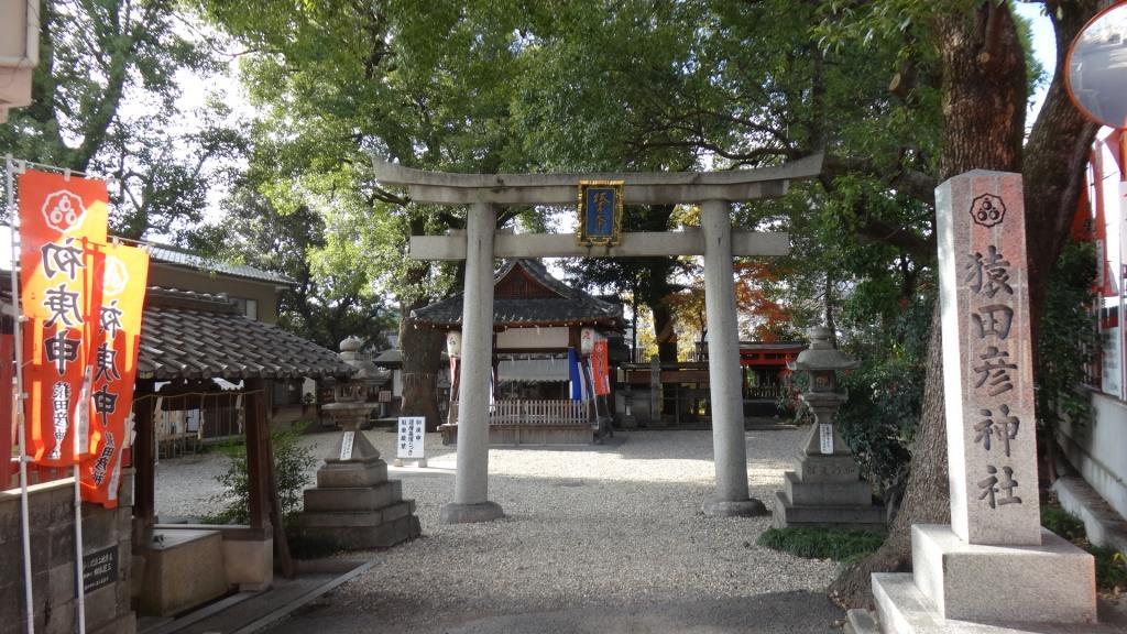 京都 猿田彦神社