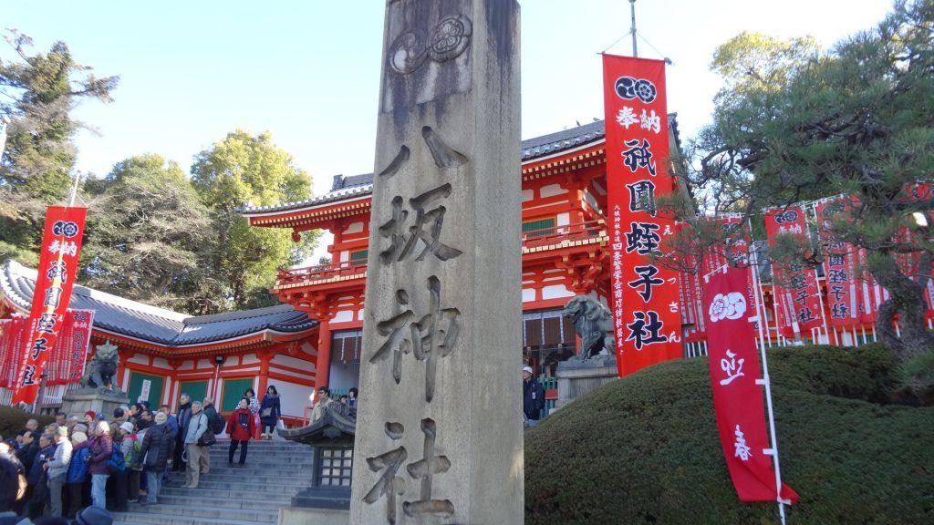 祇園えびす三社詣