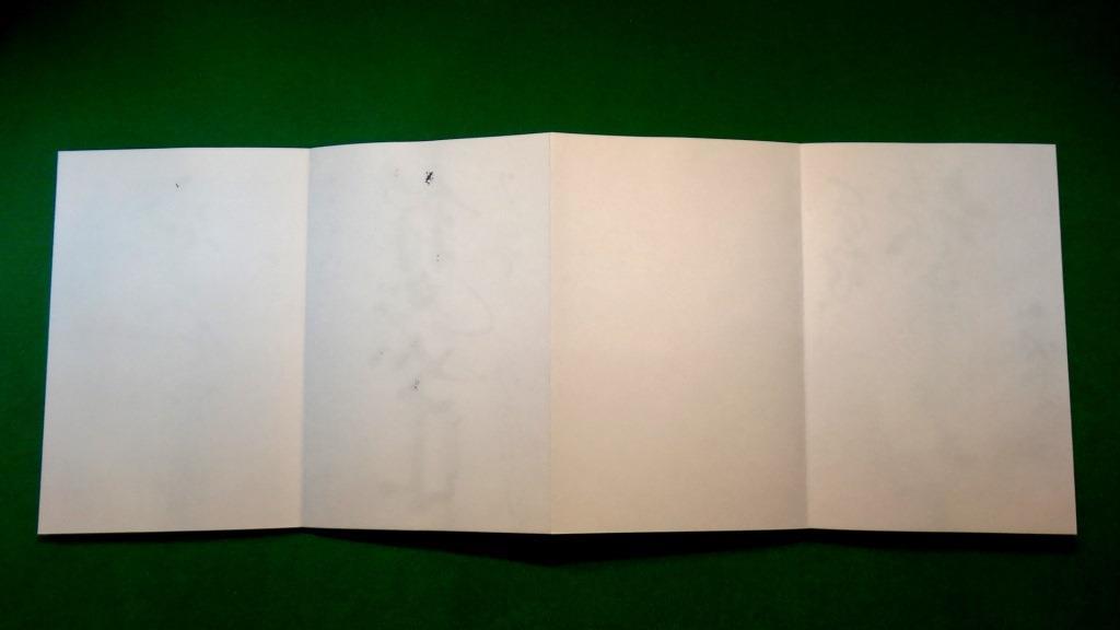 御朱印帳の裏面サンプル
