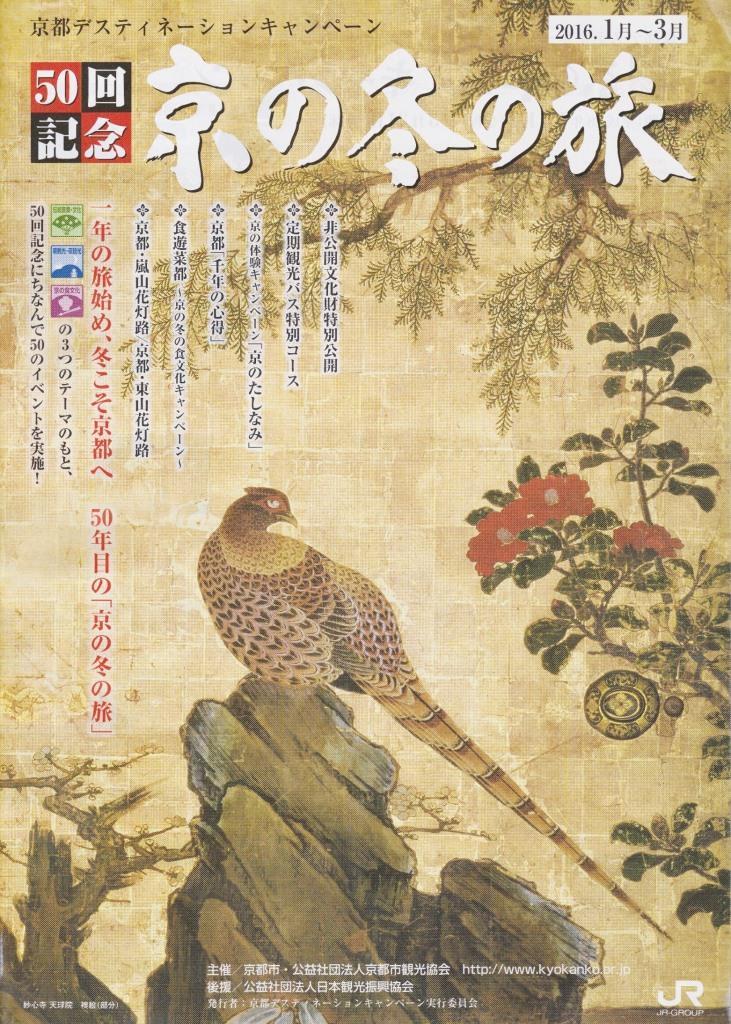 第50回 京の冬の旅
