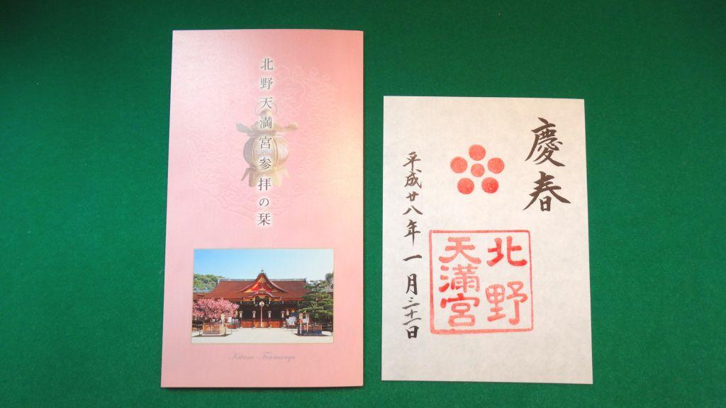 北野天満宮 正月限定朱印「慶春」