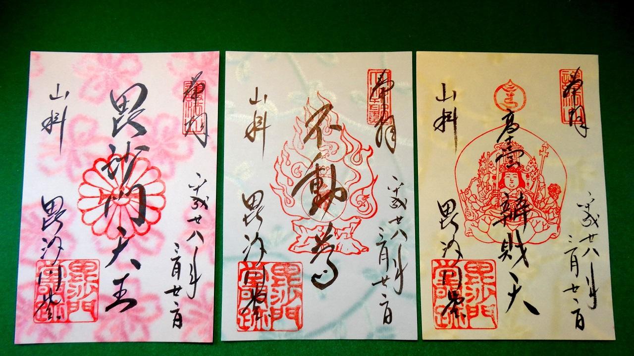 春の彩り和紙御朱印~毘沙門堂門跡