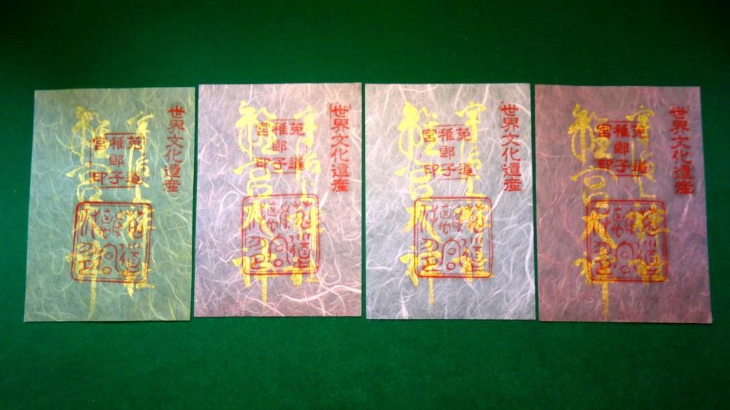 宇治上神社 春朱印 薄紙4種