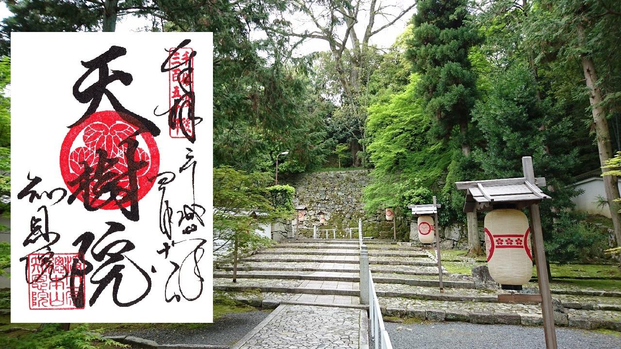千姫没後350年記念特別朱印~知恩院